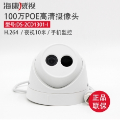 海康威视DS-2CD1301-I 100万POE网络高清半球监控摄像头