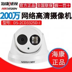 海康威视DS-2CD3325D-I 200万像素半球型高清网络摄像机支持H.265
