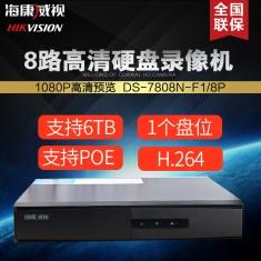 海康威视DS-7808N-F1/8P 8路POE网络监控高清硬盘录像机 监控主机