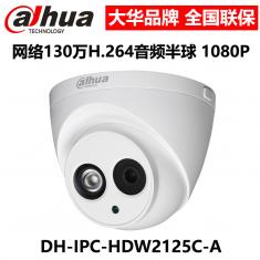 大华DH-IPC-HDW2125C-A高清音频半球130万红外海螺960P网络摄像机