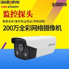 海康威视DS-2CD3T27WD-L 200万日夜全彩h265 POE网络红外防水摄像机