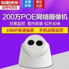 海康威视DS-2CD1321-I 200万POE高清1080P夜视半球摄像头红外