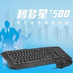 先马智多星T500键盘鼠标套装办公专用防水键鼠台式机笔记本键鼠