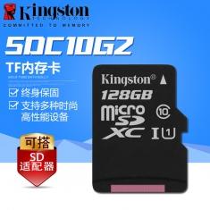 金士顿128G高速内存卡手机TF卡class10