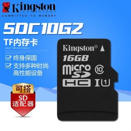 金士顿16G手机高速TF内存卡TFC10