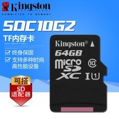 金士顿64g TFC10高速内存卡手机内存卡