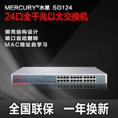 原装正品水星 SG124 24口千兆网络交换机 1000兆 网吧钢壳机架式 网络监控