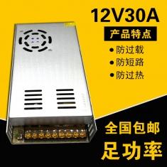 集成供电电源12V30A开关电源 360W足功率 监控电源 LED发光字电源