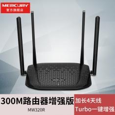 水星MW320R 无线路由器穿墙王 WiFi 4天线四 穿墙按钮 大功率