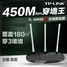 TP-LINK TL-WR880N 双色450M无线穿墙家用路由器 wifi
