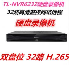 TP TL-NVR6232 H265 双盘32路高清监控网络硬盘录像机