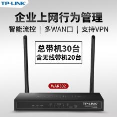 TPLINK TL-WAR302 双WAN口企业无线路由器广告营销认证