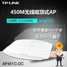 TP-LINK TL-AP451C 450M DC供电吸顶无线AP酒店宾馆商场wifi