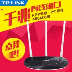 TP-LINK TL-WR886N升级千兆款千兆端口无线路由器家用穿墙王450M高速wifi别墅