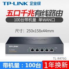 TP-LINK TL-R476G 全千兆网吧高速企业级有线路由器VPN