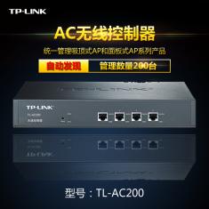 TP-LINK TL-AC200 无线AP控制器 监控AP 管理酒店吸顶式面板式AP