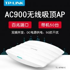 TP-LINK TL-AP901C 吸顶式无线AP企业酒店宾馆WiFi覆盖双频900M