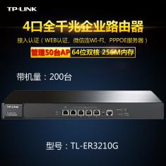 TP-LINK TL-ER3210G/4149G混发 双核千兆企业 路由器带机300台内置防火墙