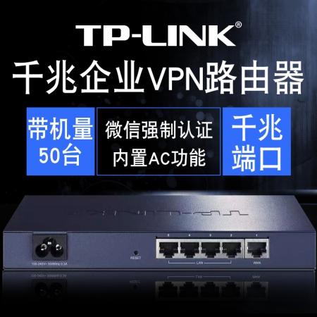 TP-LINK TL-R473G 千兆5口有线行为管理路由器