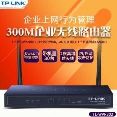 TP-LINKTL-WVR302 双wan口无线路由器 企业级路由 无线穿墙wifi