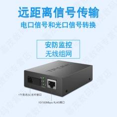 TP-Link TL-FC111A+FC111B套百兆单模单纤光纤收发器光电转换器
