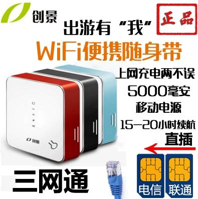 创景AW930D 香槟金双模联通电信3G无线路由器 直插SIM卡移动电源随身WIFI