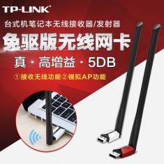 TP-LINK TL-WN726N usb无线网卡免驱 台式机笔记本wifi发射接收器