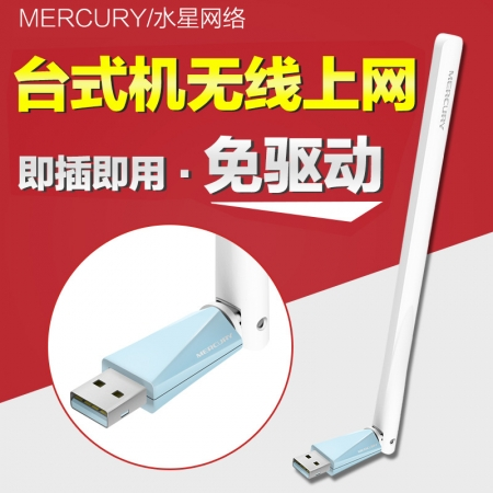 水星MW150UH免驱版无线网卡wifi接收器台式机笔记本连网随身wifi