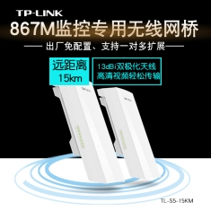 TP-LINK TL-S5-15KM监控专用无线网桥套装免配置5G大功率室外15公里