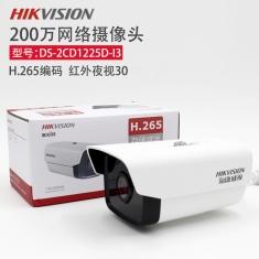 海康威视DS-2CD1225D-I3 200万H.265网络高清夜视防水 监控摄像头