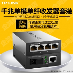 TP-Link TL-FC311A-20+TL-FC311B-20 套单模单纤千兆光纤收发器模块20千米数据监控