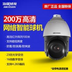 海康威视DS-2DC4223IW-D 200万H265 4寸23倍网络高清红外球机