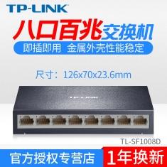 TP-LINK TL-SF1008D 8口百兆交换机 铁壳交换机 稳定 散热好