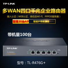 TP TL-R476G+全千兆有线路由器企业级多WAN口叠加带机100