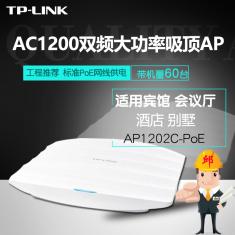TP-LINK TL-AP1202C-PoE 双频1200M吸顶式无线AP酒店商场POE供电