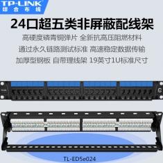 TP-LINK TL-ED5e024超五类非屏蔽配线架24口达标过测试标准1U机架