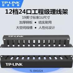 TP-LINK TL-EM1024标准24口理线架12档19英寸1U网络理线架机架式