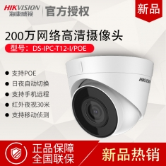 海康威视DS-IPC-T12-I/POE 200万H264 网络POE监控摄像头家用半球摄像机
