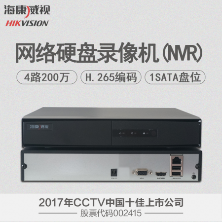 海康威视DS-7804N-F1(B) 4路监控NVR高清H265网络监控硬盘录像机