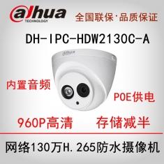 大华DH-IPC-HDW2130C-A 130万H265高清POE供电红外防水半球网络摄像头