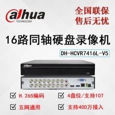 大华DH-HCVR7416L-V5 5网通4盘位1080P高清16路H.265同轴录像机