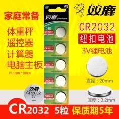 双鹿纽扣电池CR2032纽扣锂电池3V 电脑主板人体秤遥控器使用5粒价