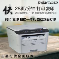 联想M7405D自动双面黑白激光打印机一体机复印件扫描办公商用家用