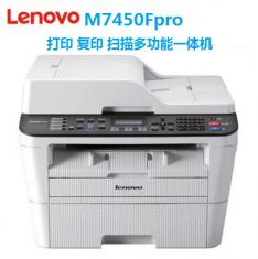 联想M7450Fpro黑白激光多功能打印机打印复印扫描传真一体机