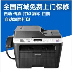 联想M7655DHF打印机复印扫描机一体机多功能自动双面四合一传真机