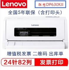 联想DP630KII 针式打印机全新专用税控增值税发票据营改增平推式开票发货出库单24针1+3联