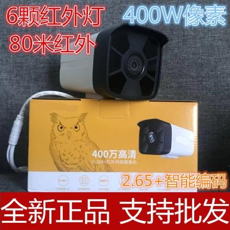 TP TL-IPC546H摄像头网络监控6灯H.265+ 400万红外网络摄像机