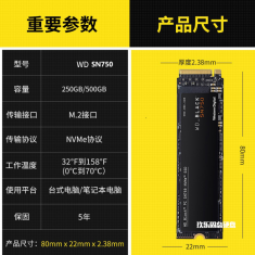 西数Black-3D版 SN720 SN750 250G 500G 1TB M.2 NVME SSD黑盘