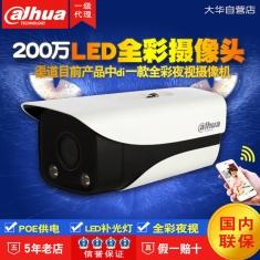 DH-IPC-HFW4233K-AS-LED大华200万白光灯全彩夜视高清监控摄像头