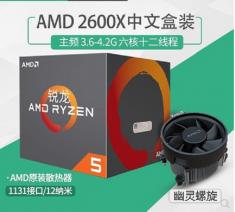 AMD锐龙 Ryzen R5  2600X 盒装  原装